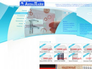 АкваЛайн Интернет-магазин сантехники (Россия, Ленинградская область, Санкт-Петербург)