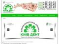 Киев Дент - Главная - Киев Дент