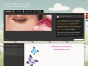 Интернет-магазин косметики Северодвинска (school12.ru)