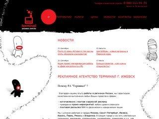 Рекламное агентство Терминал г. Ижевск | Наружная реклама в Ижевске