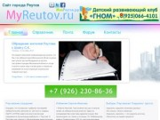 Сайт города Реутов • Форум города Реутов