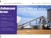 Сибирский бетон Усолье-Сибирское