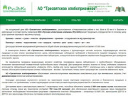 """АО """"Тресвятское хлебоприемное"""""""