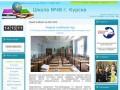 """МБОУ """"СОШ №48"""" Курск"""