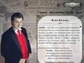 Ведущий свадебных торжеств Ивантеевка, Щелково, Пушкино, Фрязино