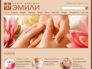 Центр красоты ЭМИЛИ - салон красоты (метро Отрадное): парикмахерская