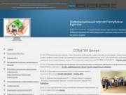 Информационный портал Республики Бурятия