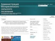 Официальный сайт Воскресенской сельской администрации