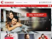 """Торгово-развлекательный центр """"Поворот"""" в городе Лобня"""