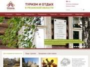 Рязанский туристический портал