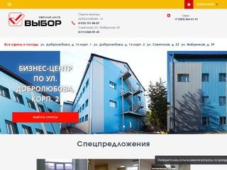 Аренда коммерческой недвижимости в Новосибирске | Офисный центр «Выбор»
