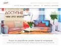 Дизайн интерьера | заказать проект квартиры или дома | Москва