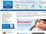 """Стоматологическая клиника """"Академия улыбок"""" Ставрополь, ул Мира"""