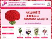 Интернет-магазин цветов в Салавате - rosesalavat.ru