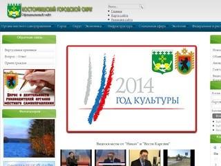 Kostomuksha-city.ru