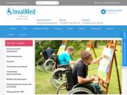 Медицинское оборудование для инвалидов. Цены указаны на сайте. (Россия, Нижегородская область, Нижний Новгород)