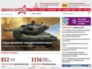 Arms-expo.ru