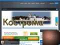 Prokostroma.ru — Кострома - городской форум