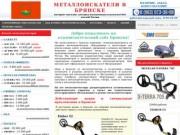 Металлоискатели в Брянске купить продажа металлоискатель цена металлодетекторы
