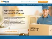 Служба курьерской доставки (Россия, Московская область, Москва)