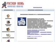 """""""Русская обувь"""" в г.Северодвинске"""