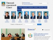 Официальный сайт Омского городского Совета