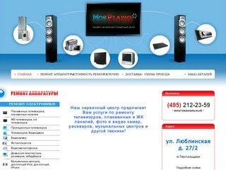 Ремонт плазменных, проекционных и lcd телевизоров филипс, панасоник и samsung в Москве