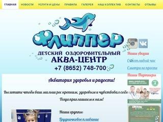 Бассейн «Флиппер» Ставрополь | Детский оздоровительный аква–центр