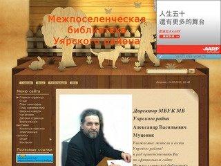МБУК МБ Уярского района - О библиотеке