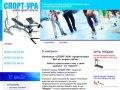 Товары для спорта отдыха туризма г. Москва Компания СПОРТ-УРА
