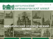 Мичуринский Краеведческий музей | Официальный сайт
