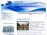 ООО КТС - Кабельные телекоммуникационные системы