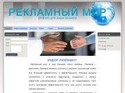 Реклама в Новосибирске, индор реклама на световых коробах, lightbox интерактивная рекалма