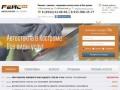 Работы по замене, ремонту и тонировке автостекол и фар (Россия, Костромская область, Кострома)