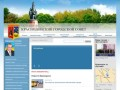 Официальный сайт Краснодона
