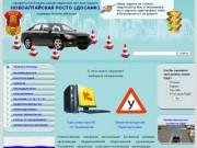 ООО Новоалтайская РОСТО (ДОСААФ)