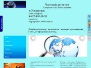 Частный детектив Топорков Олег Вячеславович г.Ульяновск