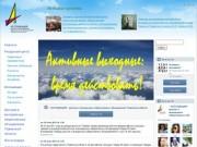Ассоциация детских и молодежных общественных объединений Тюменской области