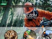 Продажа дров в Самаре (Россия, Самарская область, Самара)