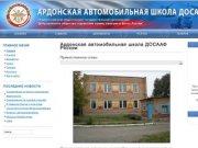 Ардонская автомобильная школа ДОСААФ России