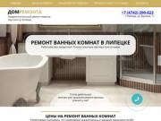 Ремонт и отделка ванной комнаты – Липецк | Дом Ремонта
