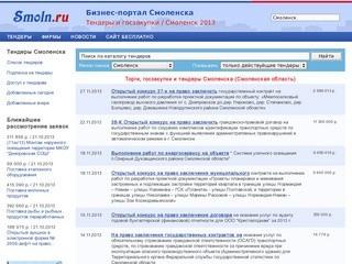 Торги, госзакупки и тендеры Смоленска (Смоленская область)