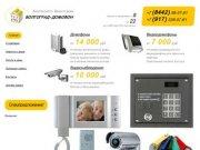Установка домофонов, видеодомофонов, систем видеонаблюдения, СКУД в Волгограде.