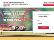 Наушники MonsterBeats с бесплатной доставкой по Волгограду и Волжскому (Волгоградская область, г. Волгоград)