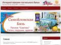 Интернет-магазин постельного белья (Северодвинск)
