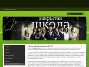 """Сериал """"Закрытая Школа"""" - (телеканал СТС) - все серии и информация об актерах"""