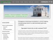 Продажа и монтаж роллворот, роллставень, секционных ворот и автоматики для них г.Самара