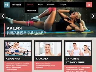 Фитнес клуб WorldFit г. Омск