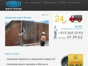 Алмазная резка бетона (г. Белгород, ул. Есенина, 8, Мобильный: +7 915 565 0743 )