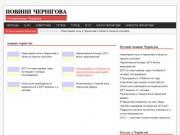 Новини Чернігова | Всі новини Чернігова